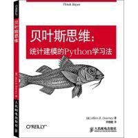贝叶斯思维:统计建模的Python学习法 (美)唐尼(Allen B.Downey) 著;许杨毅 译
