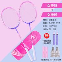 正品红双喜羽毛球拍 儿童成人合金分体全碳素一体初学训练2支双拍
