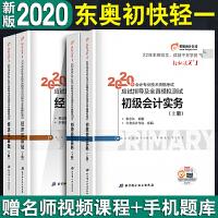 2020初级会计职称考试教材2020教材轻1 东奥初级会计2020 东奥初级会计2020轻松过关一 经济法基础+初级会