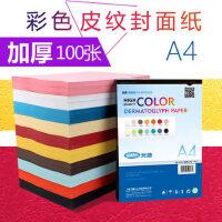 彩色皮纹纸A4卡纸230g加厚手工平面花纹纸标书装订打印封皮封面