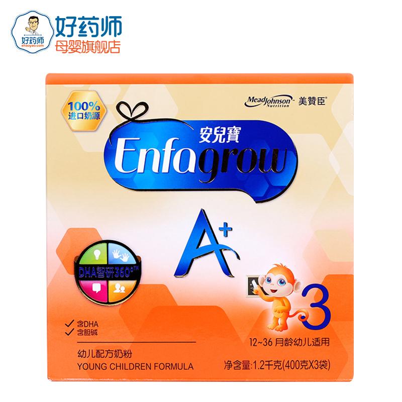 美赞臣3段安儿宝A+ 幼儿配方奶粉1200g 3连包   (12~36个月龄幼儿适用)给宝宝好的营养