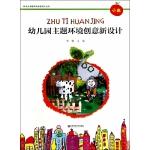 幼儿园主题环境创意新设计(小班)/幼儿园教育活动新设计丛书