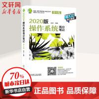 天勤论坛 2020版操作系统高分笔记 第8版 机械工业出版社