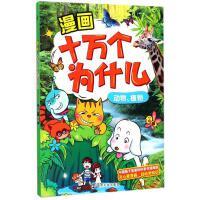 动物.植物/漫画十万个为什么 编者:嘉良传媒