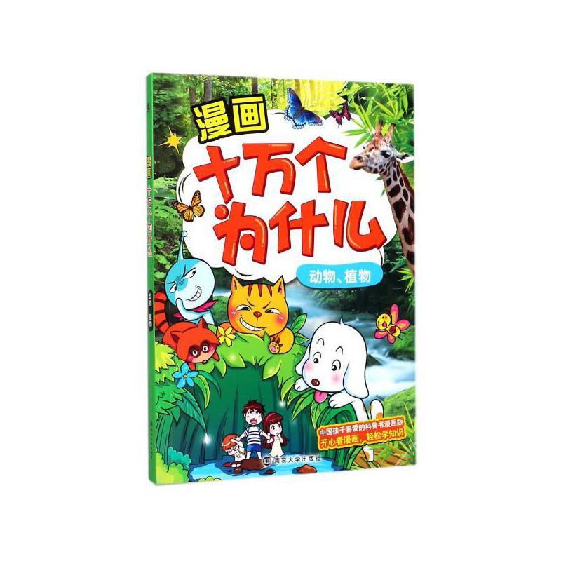 动物.植物/漫画十万个为什么 编者:嘉良传媒 【好评返5元店铺礼券】