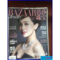 【二手8新正版】原版!芭莎珠宝2014年10月 /芭莎珠宝杂志社 芭莎