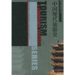 中国现代旅游史――旅游与景观科学丛书 王淑良 东南大学出版社
