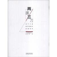 两面三刀:当下中国美术现象的多面剖析 《中国画画刊》编辑部 中国美术学院出版社