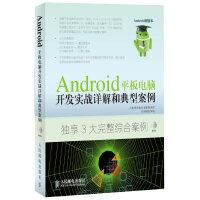 Android平板电脑开发实战详解和典型案例 吴亚峰,杜化美,索依娜著 9787115301871 人民邮电出版社【正版