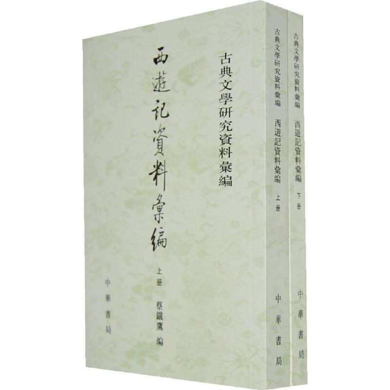 西游记资料汇编(全二册)