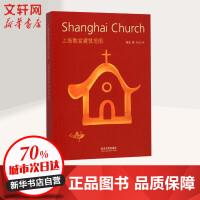 上海教堂建筑地图 同济大学出版社