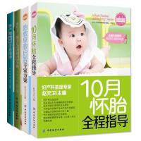 备孕前准备孕期怀孕书籍大全4本十月怀胎全套知识孕妇营养餐食谱坐月子与0-3岁新生婴儿护理育儿辅食孕产百科全书孕妈妈胎教