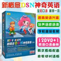 正版 新概念迪士尼神奇英语 12DVD 动画片 少儿英语 下册 赠全彩口 语画册一本