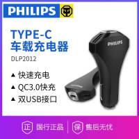 飞利浦车载DLP2012车充QC3.0快充Type-C智能手机充电线电器头插座