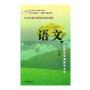 语文-选修(一)史传文学.报告文学-北京市高中课程改革实验版( 货号:720007103)