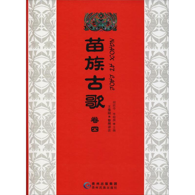 苗族古歌 卷4 贵州民族出版社 【文轩正版图书】