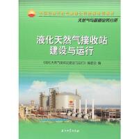液化天然气接收站建设与运行 《液化天然气接收站建设与运行》编委会 石油工业出版社