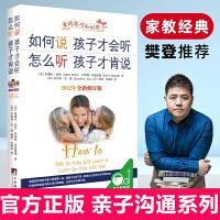 如何说孩子才会听怎么听孩子才肯说 如何教育孩才能听才能学 正面管家庭教育儿书籍父母必读畅销书 儿童宝宝亲子教育宝典育儿