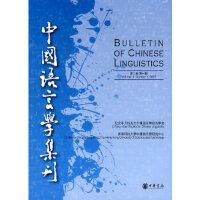 中国语言学集刊 第二卷 期 9787101058321 香港科技大学中国语言学研究中心 中华书局