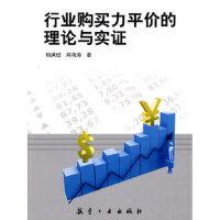 正版-H-行业购买力平价的理论与实证 柏满迎,郑海涛 9787802435032 中航书苑文化传媒(北京)有限公司