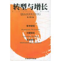 转型与增长,张军,上海远东出版社9787806615416