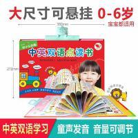 中英双语点读书有声书幼儿早教3-6岁宝宝点读认知幼小认知益智学习机充电有声益智早教玩具识字启蒙认知发声书