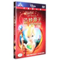 奇妙仙子�c失落的��藏dvd 正版迪士尼�和��赢��影碟片dvd光�P