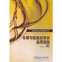 9787511422309-车辆与船舶润滑油选用指南(zz)/ 王先会 / 中国石化出版社有限公司