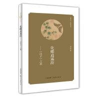 华夏文库 经典解读系列 化蝶逍遥游――《庄子》之美