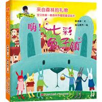 来自森林的礼物・宝贝的第一套森林系暖阳童话绘本:嗨!七彩兔子镇