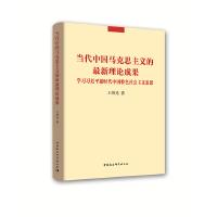 当代中国马克思主义的最新理论成果