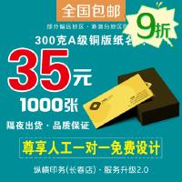 吉林长春/沈阳/哈尔滨高档彩色商务哑亮膜铜板纸印刷名片彩页传单