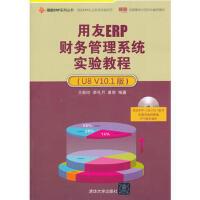 【旧书二手书8新正版】用友ERP财务管理系统实验教程(U8 V10 1版)(配光盘)(用友ERP系列丛书 用友ERP认