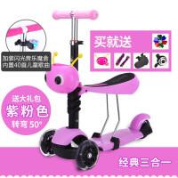 欧萌儿童滑板车3轮4轮婴儿闪光踏板多功能学步车三合一滑板车可坐