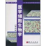 【二手旧书9成新】医学细胞生物学(第4版) 杨抚华,胡以平 科学出版社 9787030100085