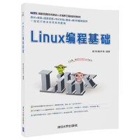 Linux编程基础