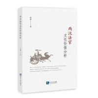 两汉法官文化价值分析