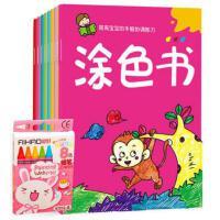儿童蜡笔画教材宝宝涂色书全套8本 涂鸦本学填色本2-3-4-5-6岁 幼儿童画画书学绘画图书籍