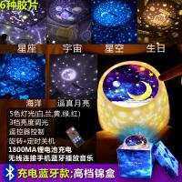 20180914230351945浪漫星空投影灯仪旋转海洋安睡睡眠灯梦幻儿童玩具梦幻生日礼物