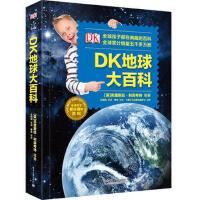 DK地球大百科 全彩精装版 大英儿童百科科普书籍 课外书 动物世界海洋生物 少儿百科全书