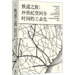 铁道之旅 上海人民出版社