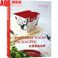 外卖食品包装 特点与选材 食品包装结构图手绘图 组合包装 盒式包装 桶式包装 袋式包装 外包装平面设计书籍
