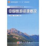 中国旅游资源概况,万剑敏,陈少玲,科学出版社9787030203779