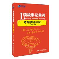 读故事记单词:考研英语词汇 新航道考研英语单词图书