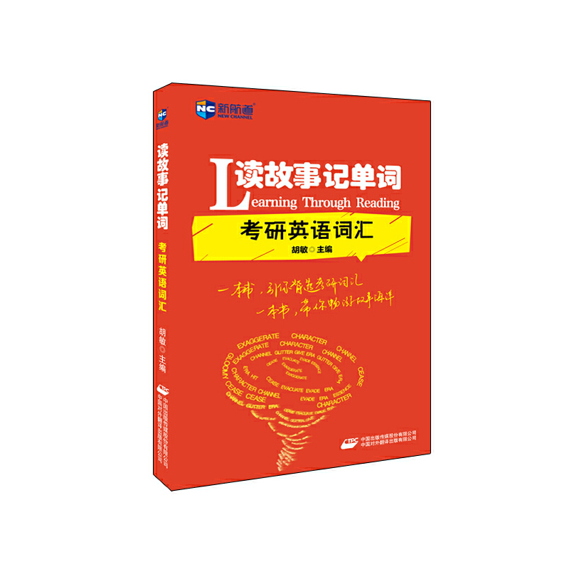读故事记单词 考研英语词汇—新航道英语学习丛书2017 考研 英语  词汇