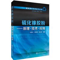 硫化橡胶粉――原理・技术・应用