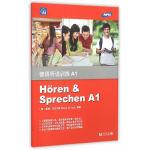 德语听说训练A1