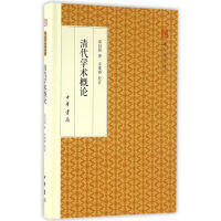 清代学术概论(跟大师学国学・精装版)