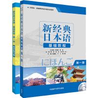 新经典日本语1(基础教程1.基础教程1练习册共2册)(专供网店)