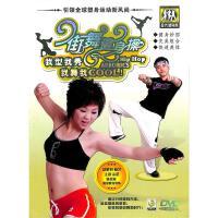 街舞健身操DVD( 货号:1518090366023)